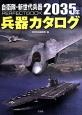 自衛隊・新世代兵器 PERFECT BOOK 2035年兵器カタログ