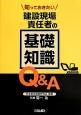 知っておきたい 建設現場責任者の基礎知識Q&A