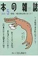 本の雑誌 2014.5 カレーうどん緊迫号 特集:東京創元社に行こう! (371)