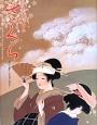 日本画にみるさくら 横山大観から中島千波まで