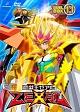 遊☆戯☆王ZEXAL DVDシリーズ DUEL BOX 11