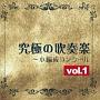 究極の吹奏楽~小編成コンクールvol.1