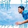 輝け(DVD付)