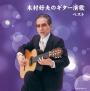 木村好夫のギター演歌