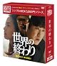 世界の終わり DVD-BOX