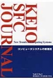 KEIO SFC JOURNAL 13-2 コンピュータシステムの新潮流