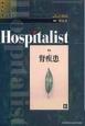 Hospitalist 2-1 特集:腎疾患