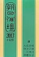 朝日俳壇 2013.1-12