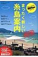 まったく新しい糸島案内<改訂版> 糸島ブームの仕掛人福岡Walkerが作った
