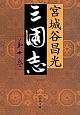 三国志 (10)