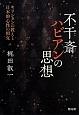不干斎-ふかんさい-ハビアンの思想 キリシタンの教えと日本的心性の相克