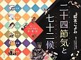 二十四節気と七十二候 美しい日本の季節と衣・食・住 秋 絵本ごよみ