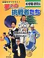 夢への挑戦者たち 学問・研究編 世界のために未来のために! 未来をきりひらく!(3)