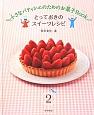 小さなパティシエのためのお菓子Book とっておきのスイーツレシピ (2)