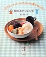 小さなパティシエのためのお菓子Book 和のおやつレシピ (3)