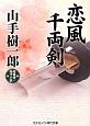 恋風千両剣 超痛快!時代小説
