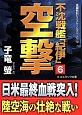不沈戦艦「紀伊」 空撃 長編戦記シミュレーション・ノベル(6)