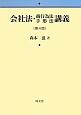 会社法・商行為法手形法講義<第4版>