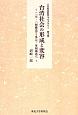 台湾社会の形成と変容 二元・二層構造から多元・多層構造へ