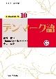 デンマーク語 世界の言語シリーズ10 大阪大学外国語学部