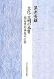 文化・文明の本質 福島原発事故の正体