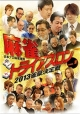 麻雀トライアスロン2013 雀豪決定戦 vol.1