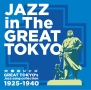 大東京ジャズ Jazz in The Tokyo Great Tokyo Jazz song collection 1925~1940