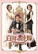 百年の花嫁 韓国未放送シーン追加特別版 DVD-BOX1