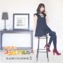 戸松遥のココロ☆ハルカス RADIO FANDISK 2(DVD付)
