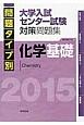 問題タイプ別 大学入試センター試験対策問題集 化学基礎 2015