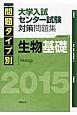 問題タイプ別 大学入試センター試験対策問題集 生物基礎 2015