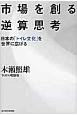市場を創る逆算思考 日本の「トイレ文化」を世界に広げる