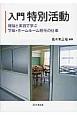 入門 特別活動 理論と実践で学ぶ学級・ホームルーム担任の仕事
