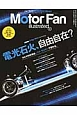 Motor Fan illustrated 特集:電光石火、自由自在? テクノロジーがわかると、クルマはもっと面白い(91)