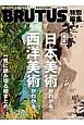 合本 日本美術がわかる。西洋美術がわかる。 一気に読みきる総まとめ。 BRUTUS特別編集 わかるわかる、まとめてわかる。美術史の全体図をひと