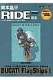 東本昌平 RIDE バイクに乗り続けることを誇りに思う(83)