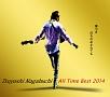 Tsuyoshi Nagabuchi All Time Best 2014 傷つき打ちのめされても、長渕剛。(通常盤)
