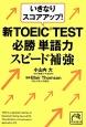 いきなりスコアアップ! 新TOEIC TEST必勝単語力スピード補強