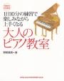 1日10分の練習で楽しみながら上手くなる大人のピアノ教室 模範演奏CD付