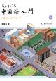 キャンパス中国語入門 CD付 中国文化へのアプローチ