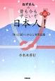 ねずさんの昔も今もすごいぞ日本人! 「和」と「結い」の心と対等意識 (2)