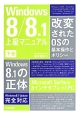 Windows8/8.1上級マニュアル(下)