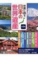 世界に誇る日本の世界遺産 全7巻