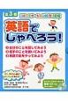 英語でしゃべろう! 全3巻