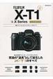 FUJIFILM X-T1&X Series パーフェクトブック 最新プレミアムカメラX-T1と、全Xシリーズ&Xレ