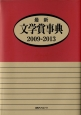 最新文学賞事典 2009-2013