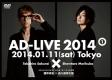 アドリブ(AD-LIVE)2014 ~第1巻~
