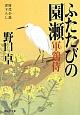 ふたたびの園瀬 軍鶏侍 時代小説 書下ろし