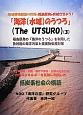 「海洋(水域)のうつろ」(The UTSURO) 福島原発の「海洋のうつろ」を利用した放射能の海洋汚染と廃棄物処理対策 (3)