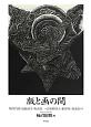 版と画の間 駒井哲郎・加藤清美・坂東壯一・日和崎尊夫・柄澤齊・